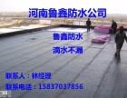 永城防水公司 永城专业防水 永城房屋漏水维修