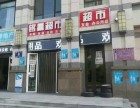 固安縣萬華城臨街營業中超市低 價轉讓