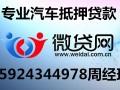 杨浦汽车不押车贷款利息低放款快