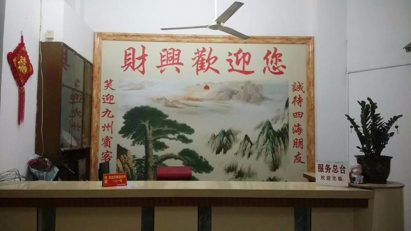 财兴商务公寓-化州商务中心圈青年旅馆