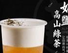 【港邦皇茶】如何开一家赚钱的创意饮品加盟店?