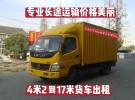金杯车4米2货车5米2,6米8,9米6全国货运