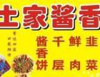 台湾手抓酱香饼加盟 面食 投资金额 1万元以下