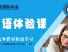 泉州商务英语培训找宇恒,海归中教+实力外教打造全新课程
