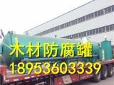 江西环保型高压木材防腐改性真空浸渍罐设备性价比高操作方便