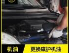广东新干线汽车美容加盟更换嘉实多4L机油套餐