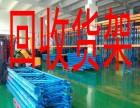 佛山回收二手货架 二手蝴蝶笼 仓储笼 钢结构厂房
