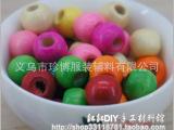 【珍博辅料】DIY手工辅料 彩色小木头珠子