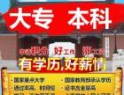 上海专升本学历培训 网络教育工作学习两不误