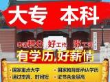 上海开放大学2020年春季学历火热招生中