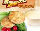 阳泉特色小吃加盟店 小吃榜 哈皮牛爷烧饼 四季热卖