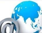 企业邮箱,国际域名,企业域名,企业网站,青岛尚亿信