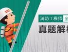 上海消防工程师考试培训 详解案例核心考点