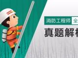 上海消防工程师培训班多少钱 一次学费学会为止