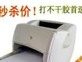 惠普激光黑白A4不干胶纸 硫酸纸 牛皮纸 普通纸打印机