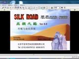 絲綢之路服裝CAD軟件9.0 送教程 帶加密狗