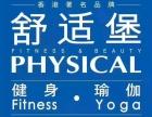 舒适堡健身瑜伽