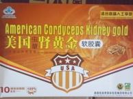 美国虫草肾黄金价格 批准文号 产品图片