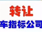 2018年京A小客车指标转让 北京公户机动车指标过户