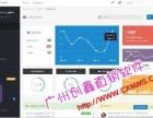 广州创鑫软件公司 直销软件定制