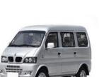 全新轿车及面包车承接各种包车旅游以及中短途出租业务