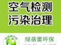 武汉甲醛检测-武汉甲醛治理-武汉绿蓓蕾甲醛检测治理中心
