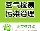 五一特惠武汉绿蓓蕾甲醛检测治理中心甲醛检测空气检测