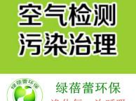办公室/家庭装修除甲醛除异味 专业甲醛检测 绿蓓蕾环保