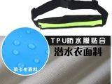 四面弹腰包防水布  弹力防水布复合 鞋面料 洗漱包手袋面料