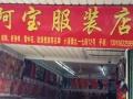 小溪镇九一七街(黑市街)72号阿宝服装店整幢出售