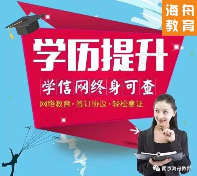 浦口桥北学历提升春季什么时候开始报名 需要考试吗