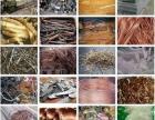 沈阳贵金属回收13700049279 废铜回收废锡 废品回收