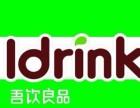 广州吾饮良品怎么样?广州吾饮良品奶茶怎么加盟?