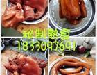 邢台陈师傅卤肉熟肉熟食培训