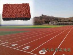 本溪塑胶跑道厂家——【诚荐】塑胶跑道施工资讯