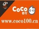 coco奶茶十年品牌经验加盟店做到以下几点才能更赚钱