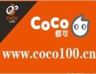 coco奶茶创业师教你如何开奶茶连锁加盟店创业