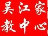 吴江一对一上门家教吴江优秀大学生上门家教,专职老师上门家教
