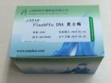 同科生物FlashPfu 高保真DNA 聚合酶价格,厂家直销