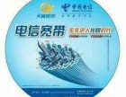 广州电信光纤宽带报装安装送国内无限流量4g卡