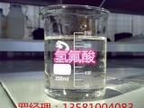 工业级氢氟酸40,50,55山东生产厂家直供价格低