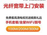 长沙联通宽带安装办理3年1600含光猫100M光纤入户