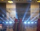 庆典活动 舞台搭建 场地布置 桁架灯光音响设备租赁