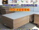 热转印MDF空白板 热升华MDF涂层板 热转印空白板密度板