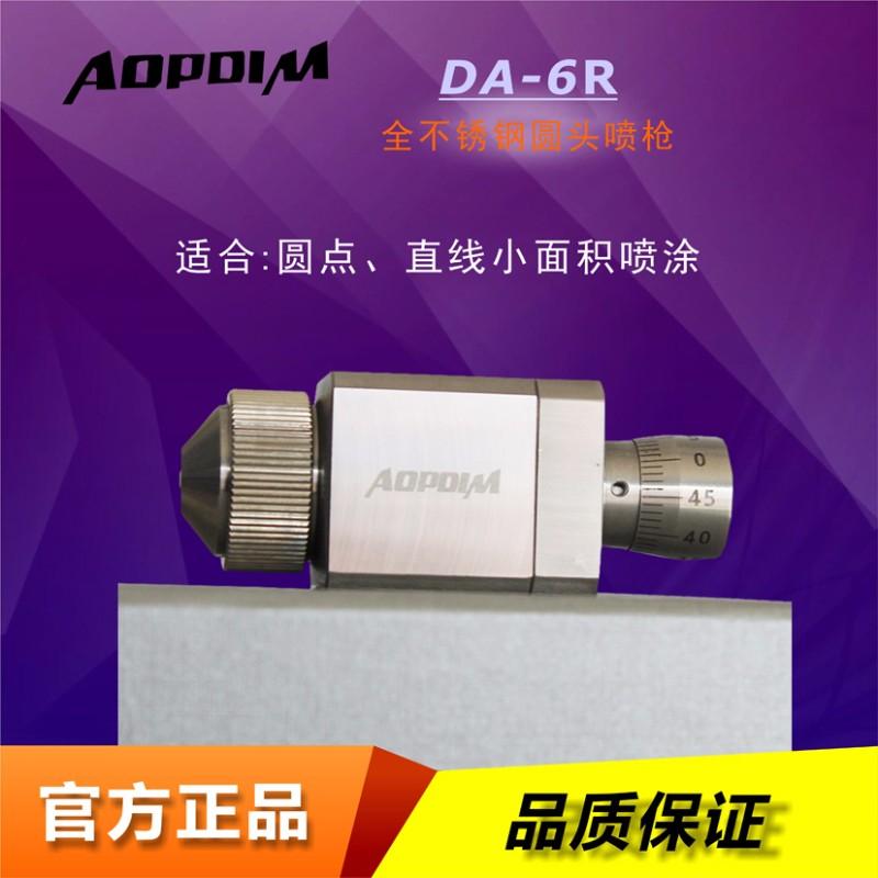 活化剂喷枪 水转印低压喷枪 台湾欧普蒂玛喷枪DA-6