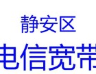 上海静安区电信宽带办理