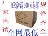 五层外贸纸箱35*25*30纸盒定做定制快递包装箱批发订做江浙沪