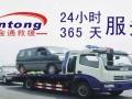 赤峰24小时汽车救援