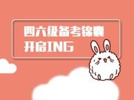 公共英语四六级辅导培训 杭州山木培训暑期班报名中