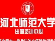 【优惠中】韩语培训班石家庄韩语培训机构选师大